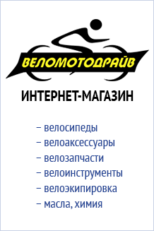 Интернет-магазин Веломотодрайв